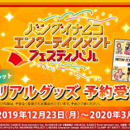 「バンダイナムコエンターテインメントフェスティバル」メモリアルグッズの予約が開始! ライブBlu-rayの発売も決定