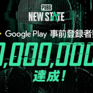 PUBG、『PUBG:NEW STATE』の事前登録者数が1000万人を突破!