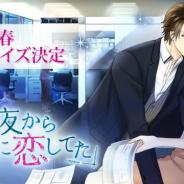 ボルテージ、読み物アプリ『100シーンの恋+』内の恋愛ストーリー「あの夜からキミに恋してた」のコミカライズ連載が決定!
