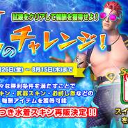 Snail Games Japan、『LEGEND OF HERO:レジェンドオブヒーロー』で水着キャラスキン再販! 限定フレームやスキンお試し券がもらえる「夏のチャレンジ!」も