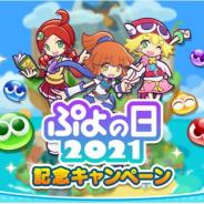 セガ、『ぷよぷよ!!クエスト』で「ぷよの日2021記念キャンペーン」を開催!