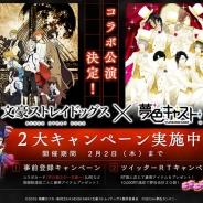 セガゲームス、『夢色キャスト』×『文豪ストレイドッグス』コラボ記念の2大キャンペーンを開催 1月27日にはニコ生放送が決定
