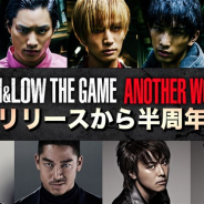 enish、『HiGH&LOW THE GAME ANOTHER WORLD』で「ハーフアニバーサリーキャンペーン」を開催中!