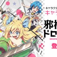 エヌ次元、キャラクターコレクションアプリ『キャラコネクト』でTVアニメ「邪神ちゃんドロップキック」キャラクターの登場を発表!
