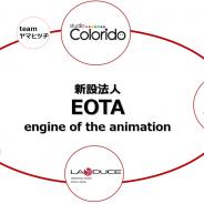 """ツインエンジン、""""尖った""""オリジナルアニメに注力する新会社「EOTA」を設立 「クラユカバ」本編制作を目指すクラウドファンディングも開始"""