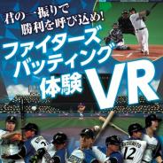 日本ハムファイターズの試合観戦でVRバッティング体験が可能に 開発はOTisとシーエスレポーターズが担当