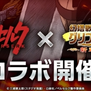 Aiming、『幻塔戦記グリフォン』でTVアニメ「ベルセルク」とのコラボイベントを開催