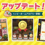 任天堂、『どうぶつの森 ポケットキャンプ』でバージョン2.2.0アップデートを実施 新しい遊び「ハッピーホームアカデミー」が登場!