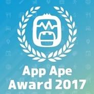 App Ape、2017年の最高峰アプリを決める「App Ape Award 2017」を2月7日に開催…e-sportsやクラウドをテーマに交えたアプリマーケティングセミナーも実施