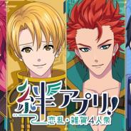 ボルテージ、『絆アプリ!恋乱・雑賀4人衆』をリリース…「天下統一恋の乱~出陣!雑賀4人衆~」から派生したミニアプリ