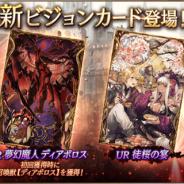 スクエニ、『FFBE 幻影戦争』で新ビジョンカード「夢幻魔人 ディアボロス」「徒桜の宴」を4月8日15時に追加