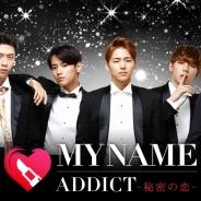 トライアングル、『MYNAME ADDICT-秘密の恋-』のリリース情報公開と事前登録開始 人気アイドルグループ「MYNAME」メンバーとの恋愛が楽しめる