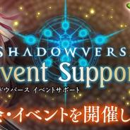 Cygames、『Shadowverse』店舗が主催するイベントの支援を目的としたサービス「Shadowverse Event Support」の運用を開始