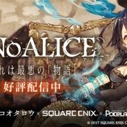 ポケラボとスクエニ、『SINoALICE』ver4.0にアップデート…新コンテンツ「ギルドボックスガチャ」実装 新ガチャ「茨ノ騎士」も開始