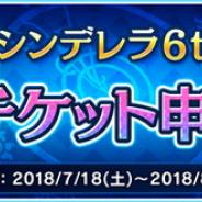 バンナム、『アイドルマスターシンデレラガールズ』初の2大ドーム公演のチケットCD先行チケットの申込受付中!