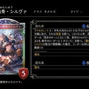 Cygames、『Shadowverse』で第9弾カードパックの新カード「シルヴァ」「スカーサハ」「カタリナ」「ラカム」を公開