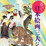 日本美術アプリ制作委員会、東京藝術大学卒業生制作の遊んで学べるクイズアプリ『差がつく!日本絵画三大ジャンルQ700』を配信開始!