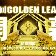 コナミアミューズメント、『DanceDanceRevolution 20th anniversary model』にて第2回ゴールデンリーグを開催!