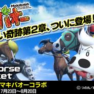 セガ・インタラクティブ、『StarHorsePocket(スタポケ)』で「みどりのマキバオー」の続編「たいようのマキバオー」とのコラボを開始!