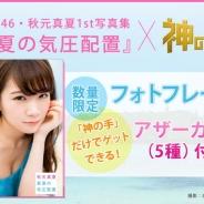 ブランジスタゲーム、『神の手』が乃木坂46・秋元真夏さんの1st写真集「真夏の気圧配置」とのコラボ企画を実施