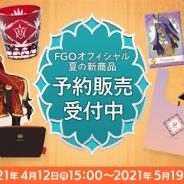 ディライトワークス、『Fate/Grand Order』のオリジナルグッズ新商品55種を公開 公式オンラインストア「DELiGHTWORKS STORE」で予約販売を実施