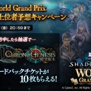 Cygames、『Shadowverse』で「RAGE Shadowverse World Grand Prix」日本人最上位選手予想キャンペーンを開催