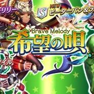DeNA、『逆転オセロニア』のプレミアムガチャ「希望の唄 -Brave Melody-」に新キャラクター3体を12月5日より追加!