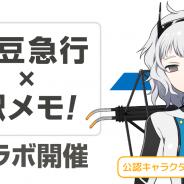 モバイルファクトリー、『ステーションメモリーズ!』で10⽇より伊⾖急⾏コラボを開催! 「蓮台寺ミオ」が公認キャラクターに決定