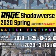 CyberZ、「RAGE Shadowverse 2020 Spring バトルフェスティバル powered by SHARP」を1月25・26日に幕張メッセで開催