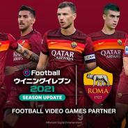 KONAMI、イタリアの名門サッカークラブ「ASローマ」との独占パートナーシップ契約を締結