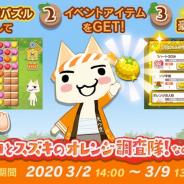 フォワードワークス、『トロとパズル~どこでもいっしょ~』にて期間限定イベント「トロとスズキのオレンジ調査隊!なのだー」を開催!