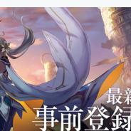 【速報】コロプラ、新作スマホゲーム『Project Babel』の事前登録を開始! 野島一成さん、崎元 仁さんが手掛ける本格JRPGに