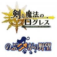 コーエーテクモゲームス、『のぶニャがの野望』とマーベラスのPCブラウザ向け『剣と魔法のログレス』でコラボ企画を実施