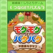 G&D、新感覚パズルゲーム『モグモグとパクパク ~不思議なタマゴ~』の事前登録を実施中 しりとりをつなげてタマゴを育てる新感覚パズルゲーム