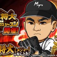 カヤック、『ぼくらの甲子園!ポケット』で「田中将大コラボキャンペーンクライマックスシーズン」を18日より開催!