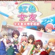 アンビション、『虹色カノジョ2d』の繁体字版『虹色女友』を台湾、香港、マカオ向けに配信開始