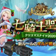 ネットマーブル、『セブンナイツ(Seven Knights)』でクリスマスイベント開催! 「ギルド戦」のプレシーズンもスタート