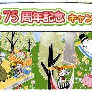 ポッピンゲームズ、『ムーミン ~ようこそ!ムーミン谷へ~』で「ムーミン75周年」記念キャンペーンを開催!