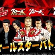 【GREEランキング(3/29)】『クローズ × WORST』がiOSで2週連続首位!プロ野球開幕で『ドリナイ』も好調。『王子様のプロポーズII』もトップ20に。