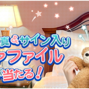 enish、『欅のキセキ』で新イベント「パジャマパーティー~真夜中のドッキリ!?~」を開催! イベント報酬は特製クリアファイル