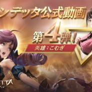 GAMEVIL COM2US Japan、今秋配信予定の『ヴェンデッタ(VENDETTA)』の公式動画第4弾を本日19時より生放送! 事前登録30万人突破報酬を決定
