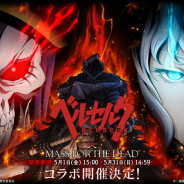Exys、『MASS FOR THE DEAD』でTVアニメ「ベルセルク」コラボを5月1日より開催決定!