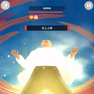 ドワンゴ、『テクテクテクテク』で高須院長とのコラボ開始 高須院長を倒すとアイテムドリップ用素材「YES!」が登場!