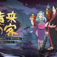 NetEase Games、『陰陽師本格幻想RPG』でTVアニメ「鬼灯の冷徹」コラボ第三弾を開催 鬼灯(CV:安元洋貴)が限定キャラとして平安京に登場