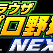 マーベラス、PC向けブラウザゲーム『ブラウザプロ野球NEXT』が2016年度選手カードと新スキルについて掲載した「ネクスポ 3 月号外」を公開