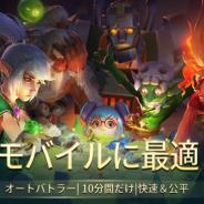 テンセント、スマホ向けオートバトラー『Chess Rush』を7月4日にリリース!!