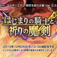 『アナザーエデン』でVer 2.3.0アップデートが26日12時ごろに公開 外伝「はじまりの騎士と祈りの魔剣」を追加 新キャラ「ラディアス」も登場