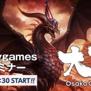 大阪Cygames、「採用セミナー」を7月25日19時30分より開催! 取締役CTOの芦原栄登士氏や現場の開発者との座談会も!