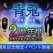 UUUMとGOODROID、『青鬼オンライン』で2周年記念イベントを開催! 過去の限定青鬼がすべて出現