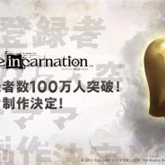 スクエニ、『ニーア リィンカーネーション』の事前登録者数が100万人を達成! 純金ママの制作が決定!